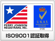 PERRY JOHNSON REGISTRARS, INC. UKAS MANAGEMENT SYSTEMS 105 ISO9001:2008取得